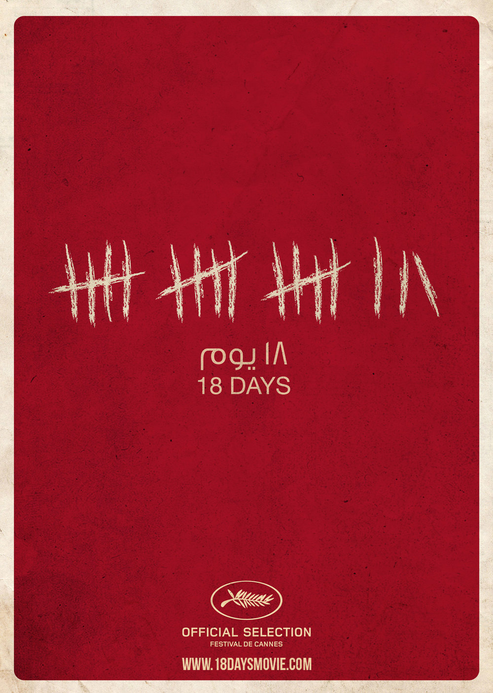 18 DAYS 2011