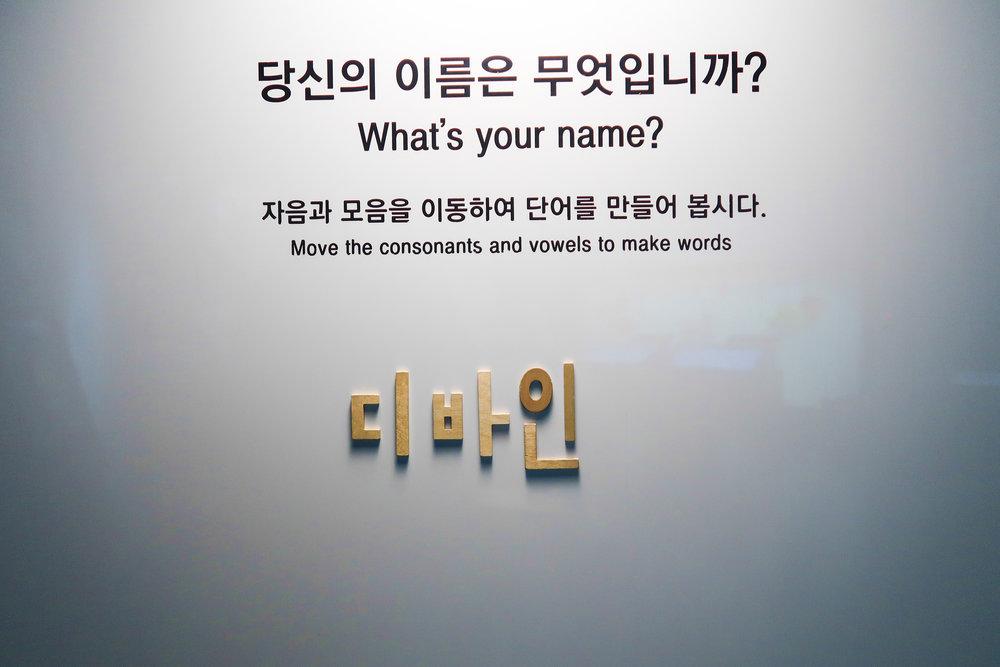Divine Tio Hangul Museum Seoul South Korea