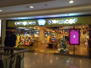 Chinese Build-A-Bear!