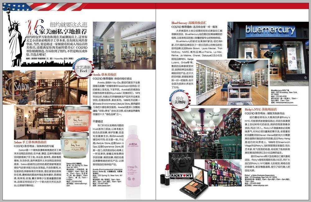 Cosmo China 1.jpg