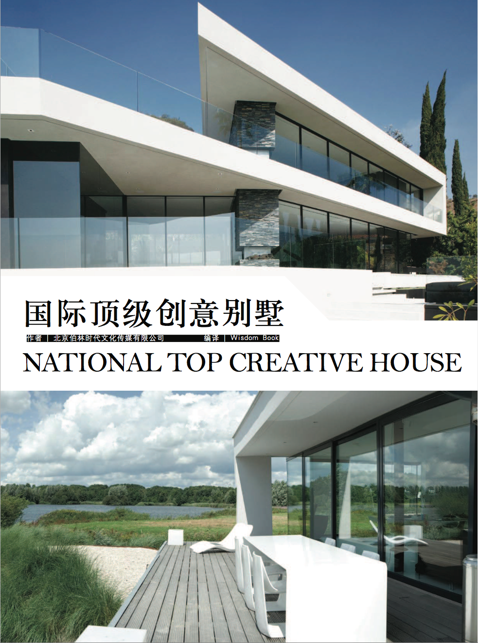 national-top-creative-house.png