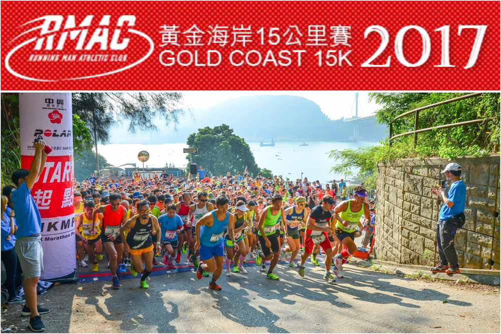 RMAC 黃金海岸15公里賽2017開始報名 - 由香港馬拉松推廣社主辦,本會冠名贊助的黃金海岸15公里賽2017將於11月12日星期日進行。跑手將跑經汀九引水道,盡覽汀九、青馬及藍巴勒海峽景色。參賽者可獲得陽離子運動T-shirt。而比賽獎品非常豐富,除了全場男女子冠軍可獲得Puma$2000禮劵外,破紀錄跑手更可奪得$3000現金獎。而各個人組別冠軍均可獲得Polar M430GPS運動手錶及Oakley運動太陽眼鏡。此外,各個人組別及團體冠亞季軍皆可獲Puma$400-$1500禮劵,而團體冠軍的各隊員亦可獲得Scott鞋一對。事不宜遲,請從速報名。報名連結:http://www.ibansport.com/ibansport/match.php?action=showEvent&id=816