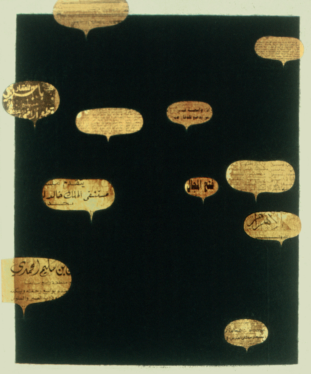 Black Field with Arabic 1989