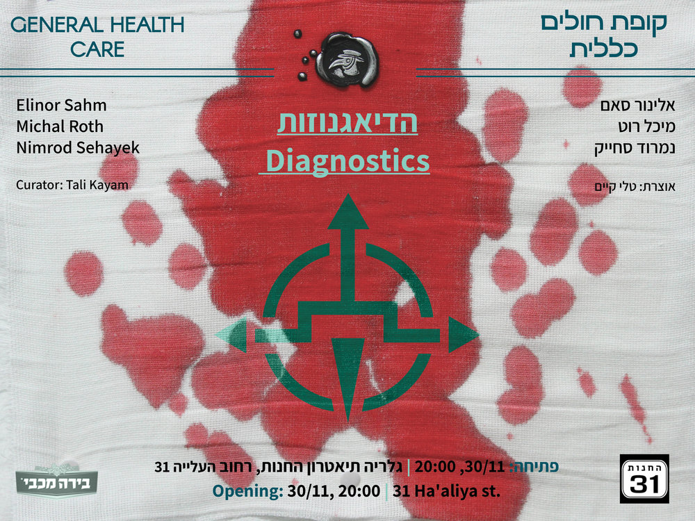 HAZMANA_DIAGNOSTICS.jpg