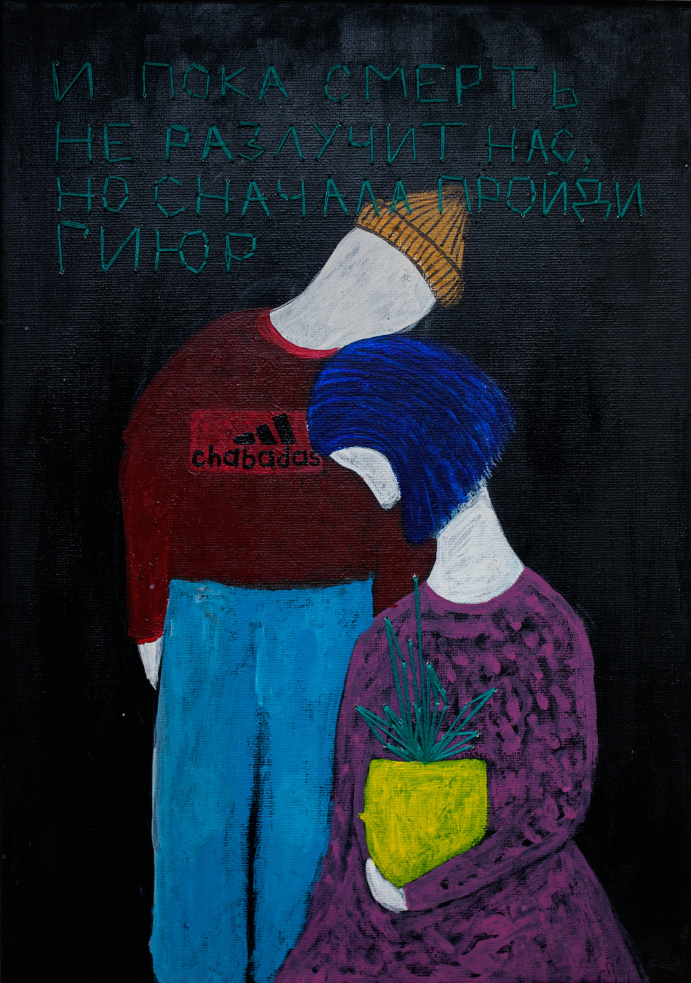 Masha Malah at Cuckoo's Nest Gallery