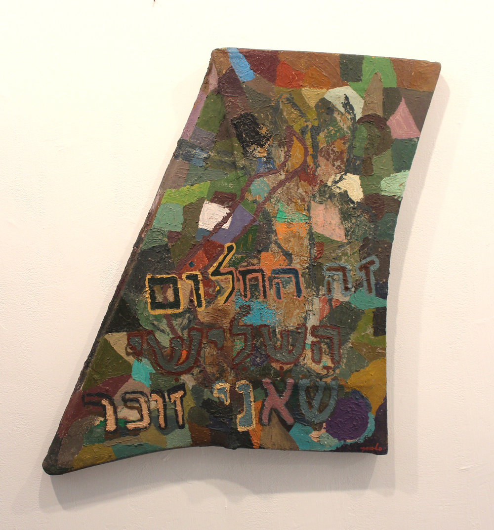 Pesach Slabosky at Givon Gallery