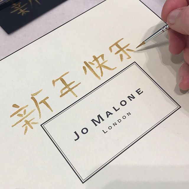 I have been customising gift boxes for @jomalonelondon especially for Chinese New Year with the fantastic @kirstenburkedesigns at Heathrow airport.  There were so many people at the airport excited to go back to see family for the Chinese spring festival. I grew up in Singapore so I have so many happy memories of Chinese New Year. We'd go out to see the dragon dance in the street and I'd get an  âng-pau (the little red envelope with money in it). Kung Hei Fat Choi everyone! . . . . . . . . . . #chinesenewyear #chinesenewyear2019 #jomalonelondon #chinesecharacters #chinesecharacter #perfume #calligraphy #ukcalligrapher #eventcalligraphy