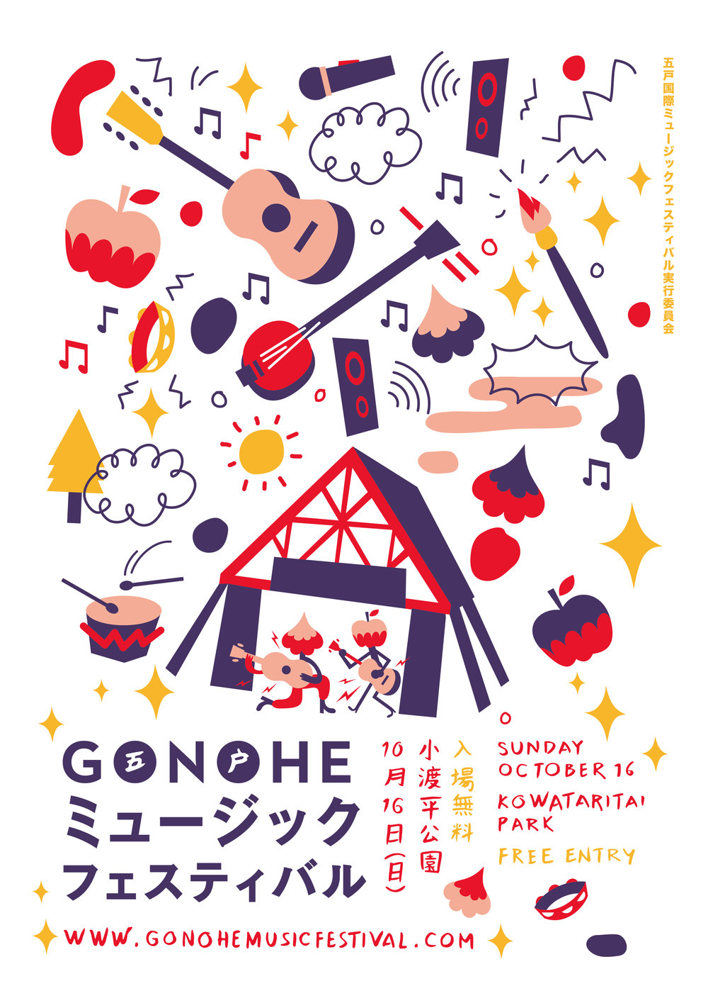 2016-poster.jpg