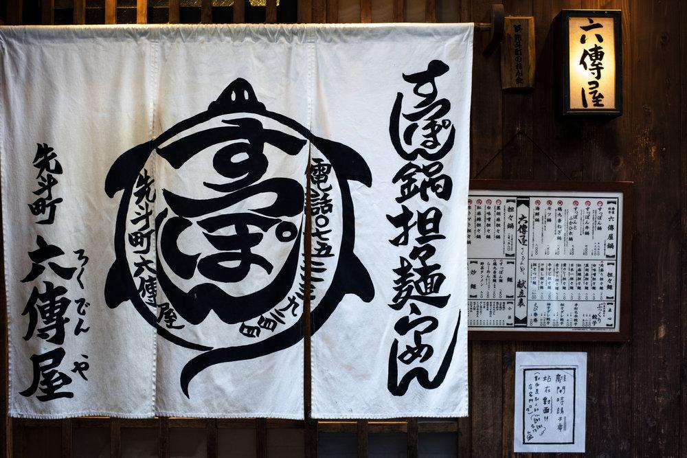 Gion neighbourhood, Kyoto