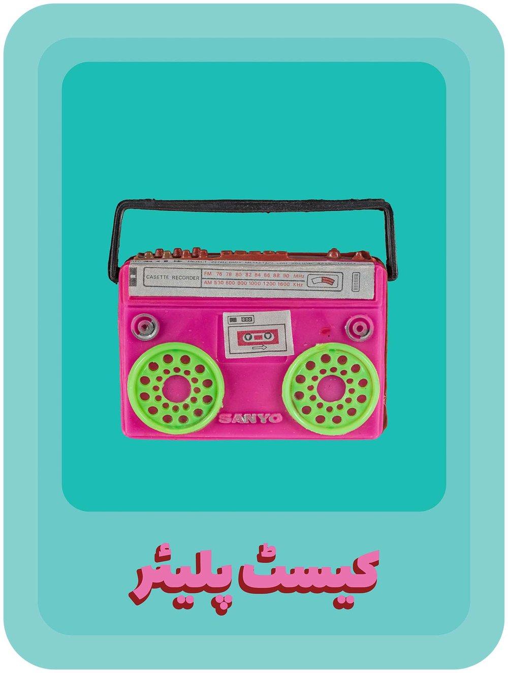Cassette Player #1