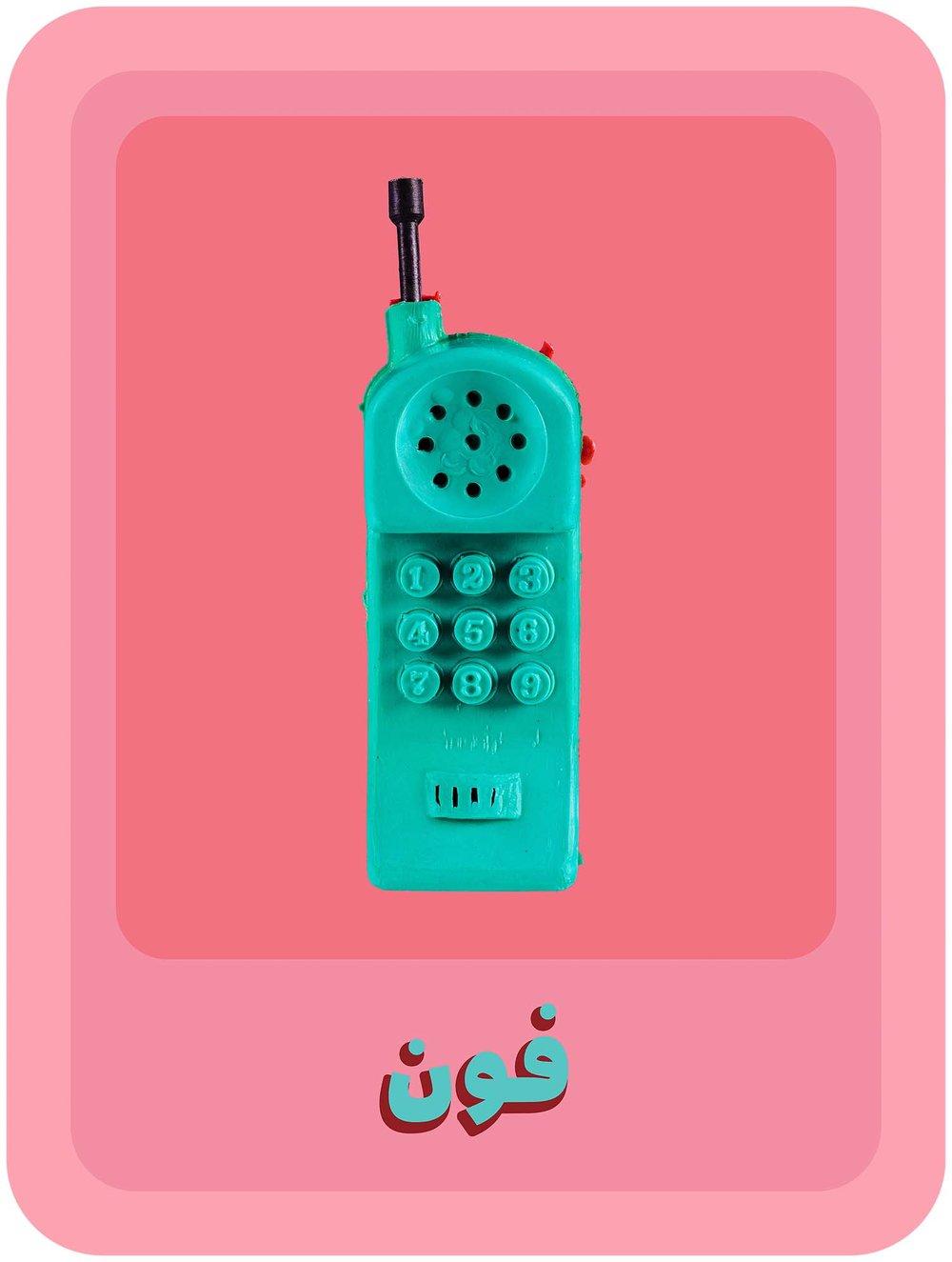 Mobile Phone #1