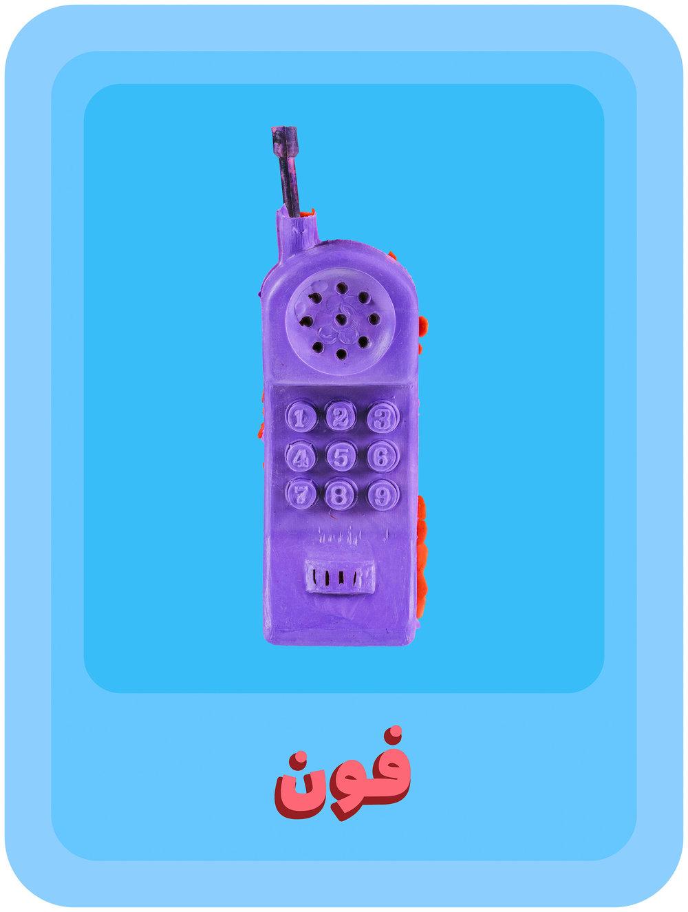 Mobile Phone #2 3000dpi.jpg