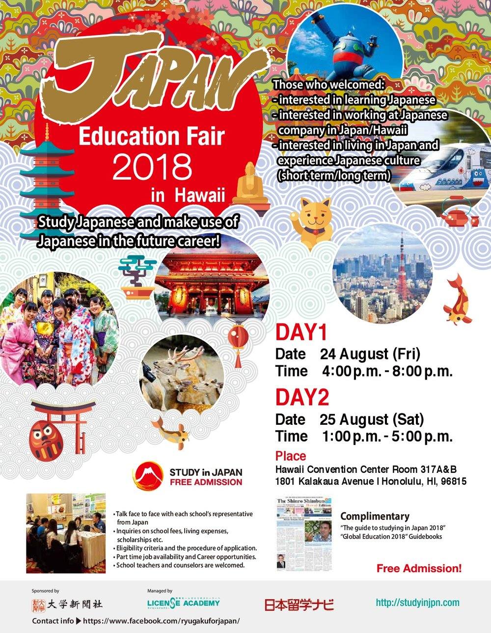 Japan Education Fair - August 24-25, 2018Click here for a pdf version.