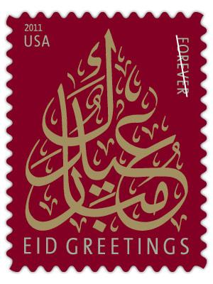 2011-Eid-Postage-Stamp