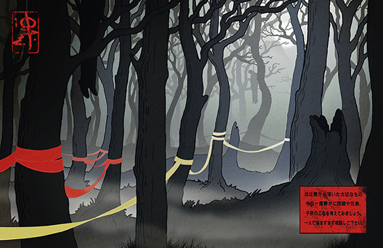 """""""SUICIDE FOREST"""""""
