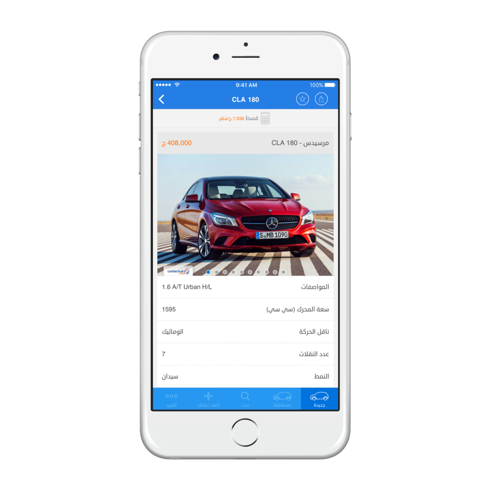 In addition to prices and images, the app also has detailed specifications for each car.