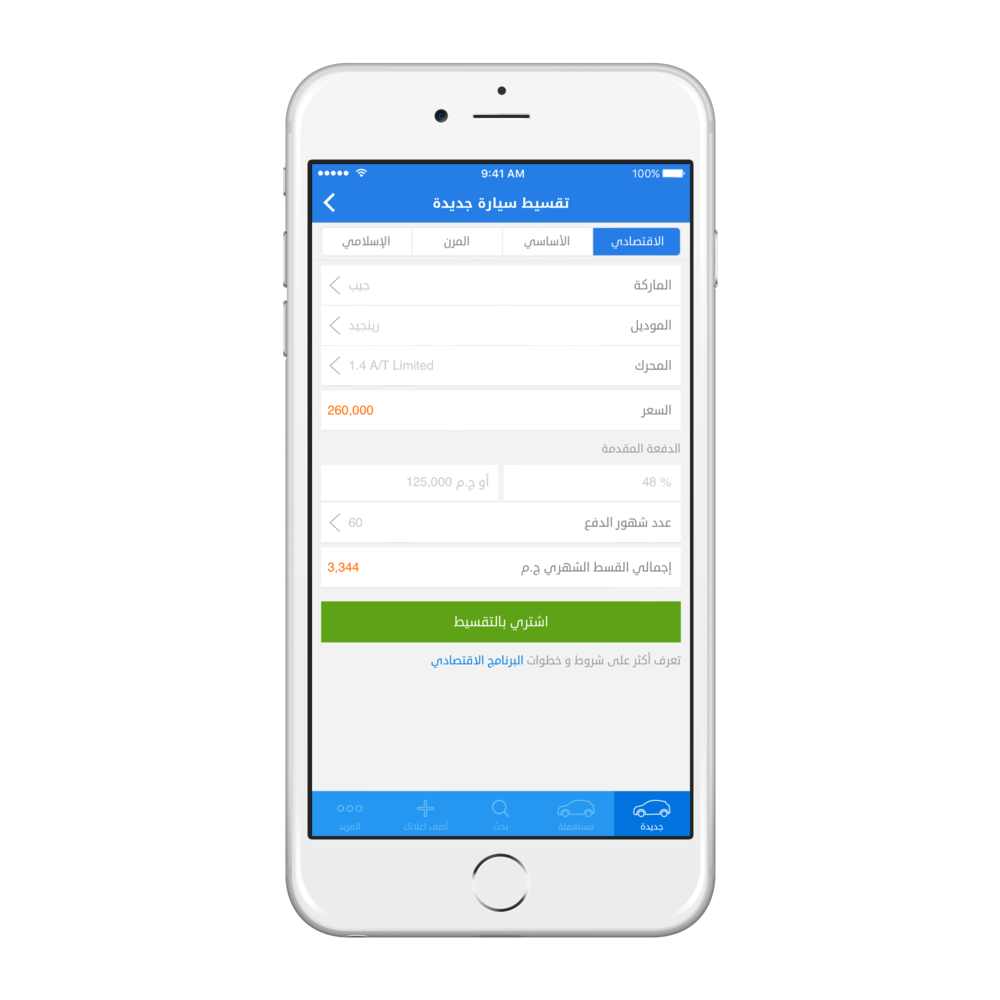 Using the app, users can calculate the monthly payments for cars they are considering buying.