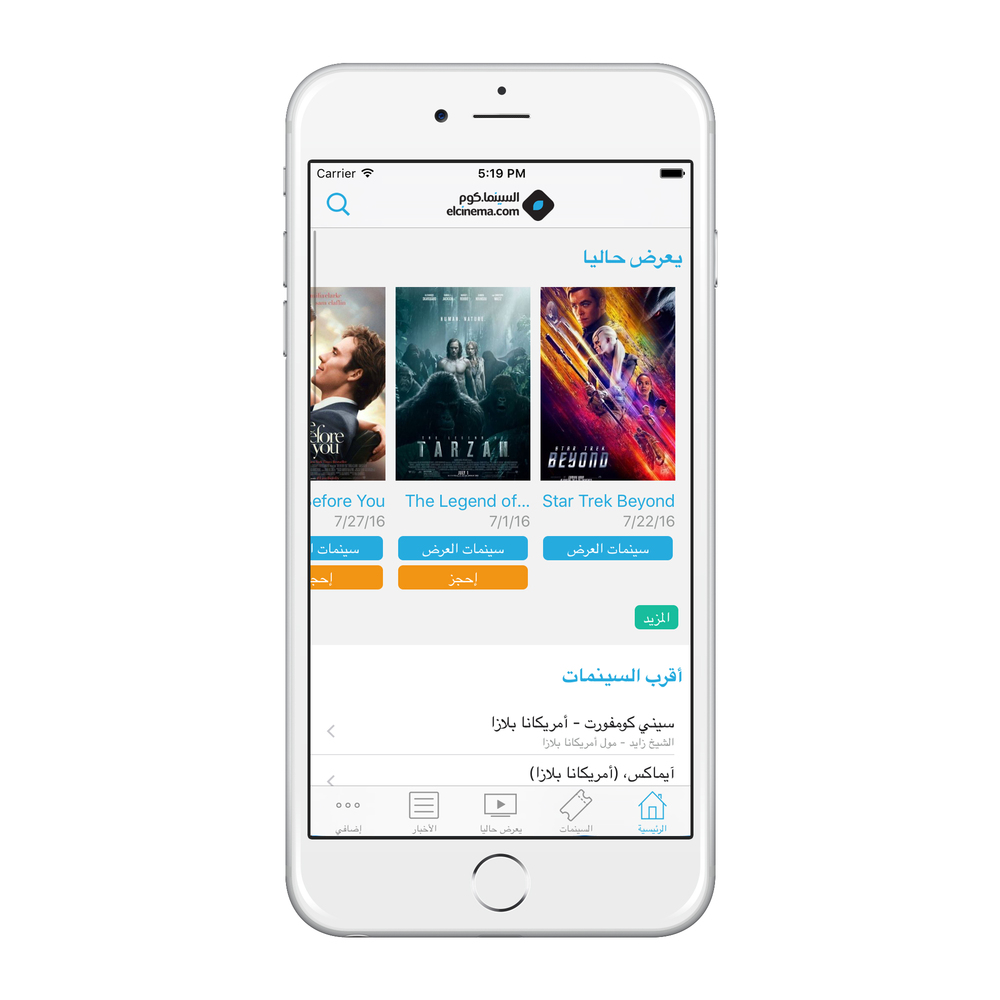 elCinema App offers you playing now section for viewing currently playing movies in cinemas and booking a ticket on the go