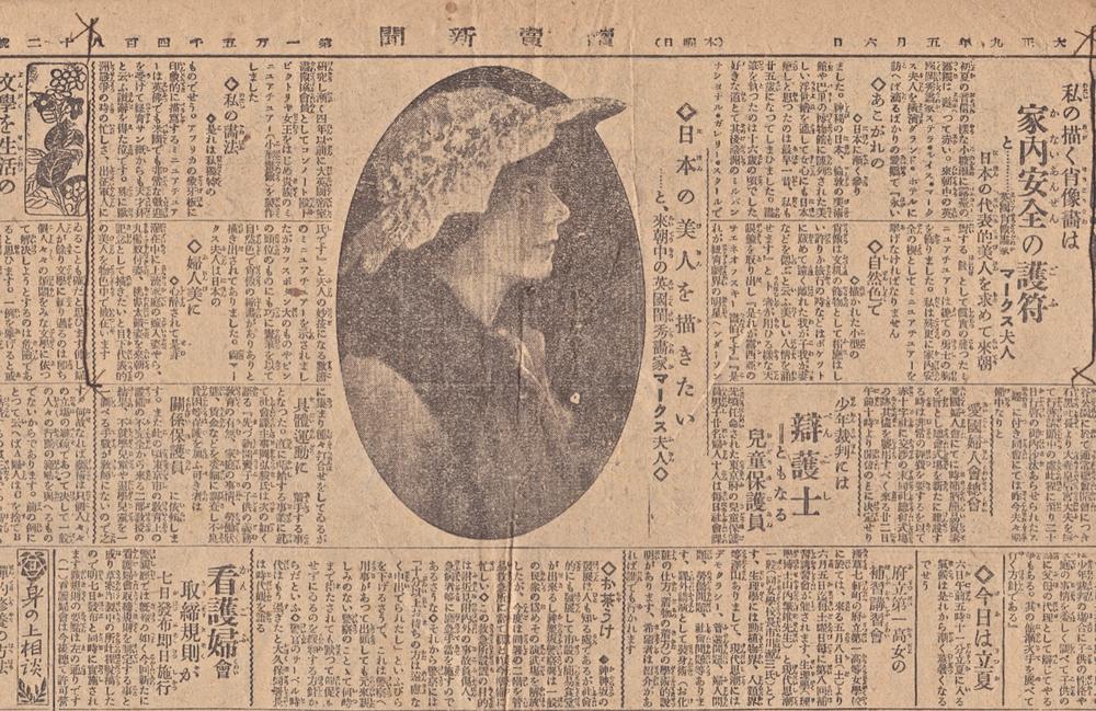 Stella featured in a japanese newspaper, 1920