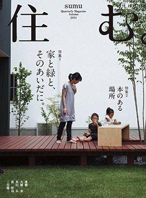 [ A House ] [住むsumu]