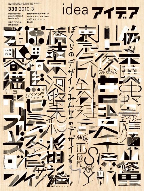 アイデアIdea  版型後設雜誌代表,透過左右頁構成張力且快易有秩