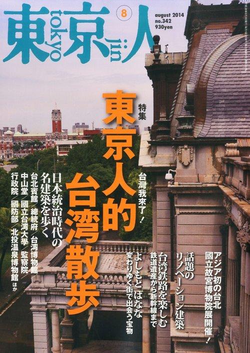 東京人  展現某一種內在幽微的努力,並創造屬於自己與歷史空間議題的意義連結