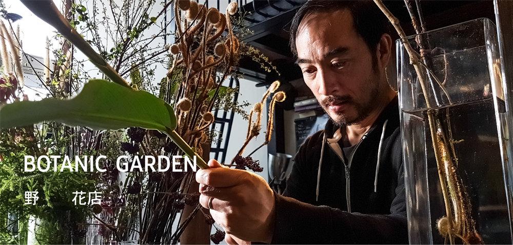台灣是否有屬於自己的植物美學,不必扮演潮流的追隨者?  由凌宗湧領軍的CN FLOWER始終在尋找這樣的答案,而植物絕對可以扮演本地美學的微觀聚焦。獨特氣候、多樣物種和各具特色的高山群,讓台灣充滿了自成一格的野性風情,誰說花店只有一種優雅的樣板,販賣精雕細琢的進口花種?「野花店」代表了全新型態的魅力詮釋。協同三星創新科技與格式設計團隊,聯手打造台灣第一家「野花店」,加入了植物採集與共創的概念,城市與山林的距離不應如此疏遠,「野」能內化,凝聚出新的能量與認同!