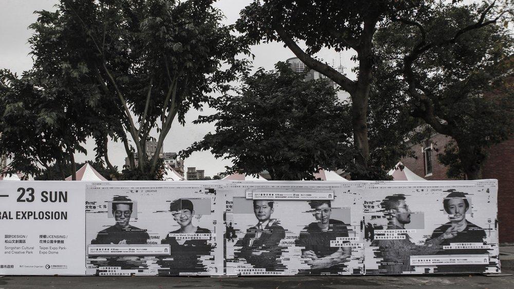 ▎位於華山1914裡,靠近大草原的九龍壁長形看板以及紅磚區的視覺工程。 ▎