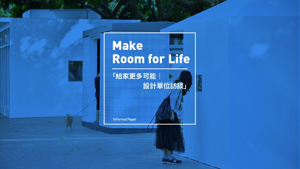 ▎給家更多可能|Make Room for Life創意生活展|設計單位訪談 ➞