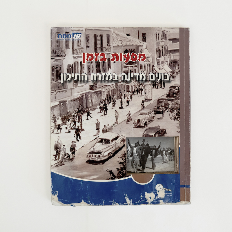 """Time Travels: Build a State in the Middle East, 2017, History Textbook, 10"""" x 8.5""""."""