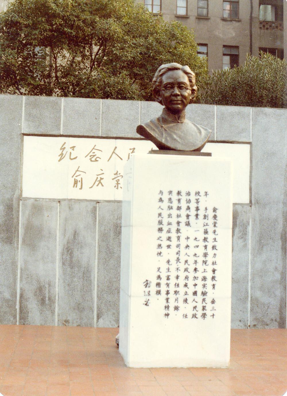 "1984 ""Yu Qing Tang"""
