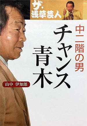 Chunikai no Otoko, Chance Aoki by Yamanaka Ichiro
