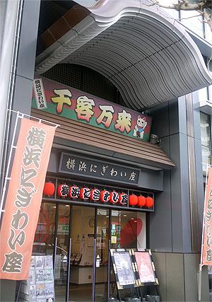 nigiwai.jpg