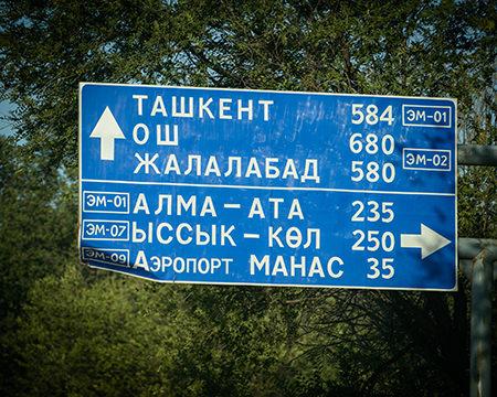 1209kyrgyzstan116.jpg