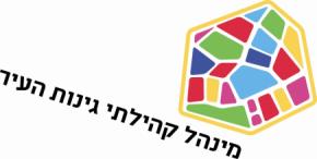 Ginot Ha'Ir Community Council