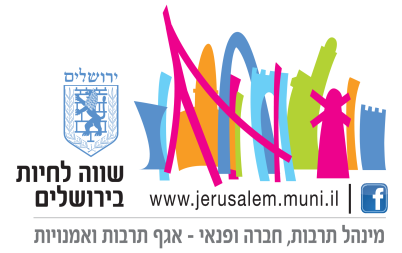 The Jerusalem Municipality