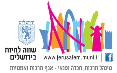The Jerusalem Municipality