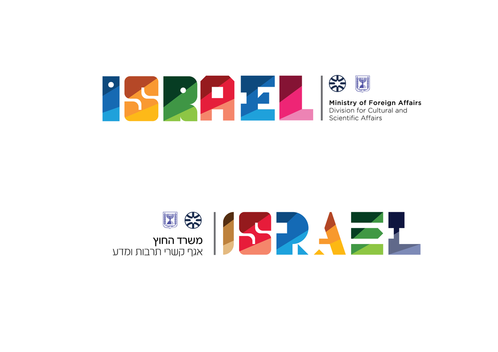 Division for Cultural and Scientific Affairs, Israel Ministry of Foreign Affairs
