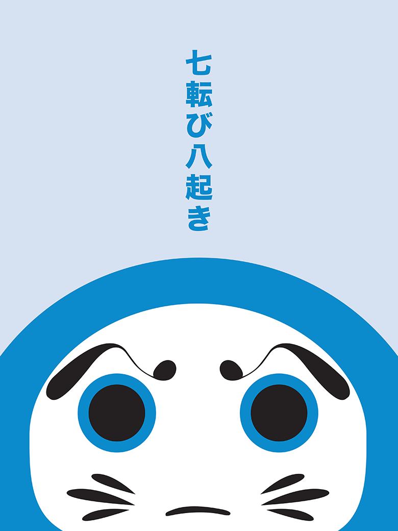 Japanese Quote Daruma Pop Art Print