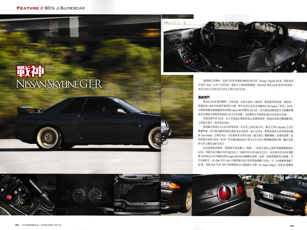 2016-01_90'sJ-SuperCar_P.4.jpg