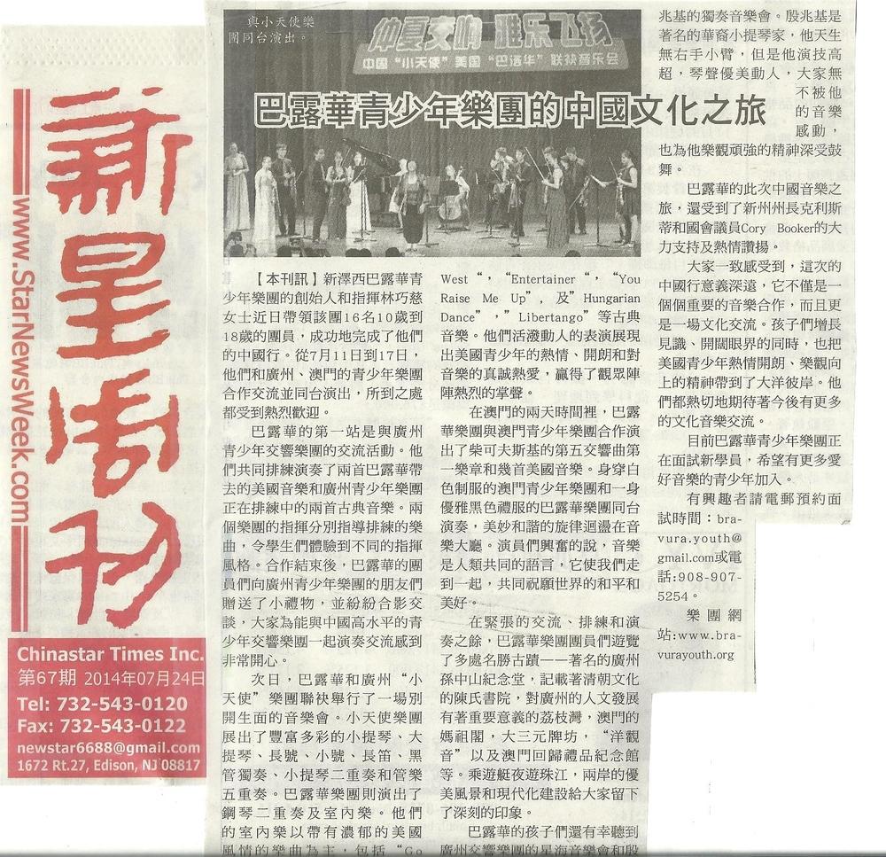 Chinastar Times, Inc..jpg