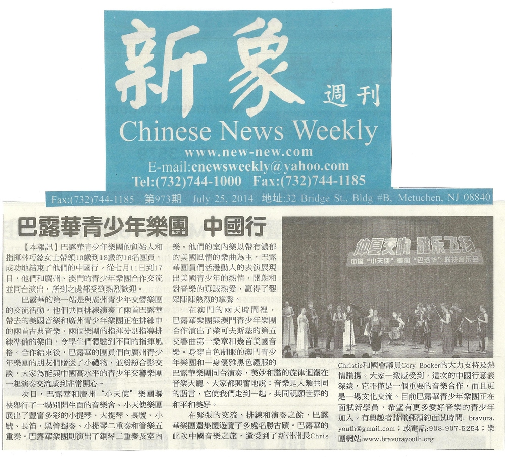 Chinese News Weekly.jpg
