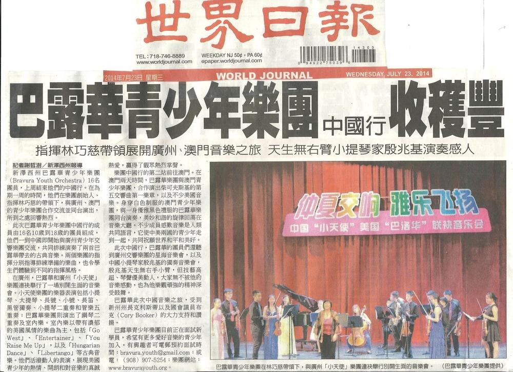 Chinese World Jounral.jpg