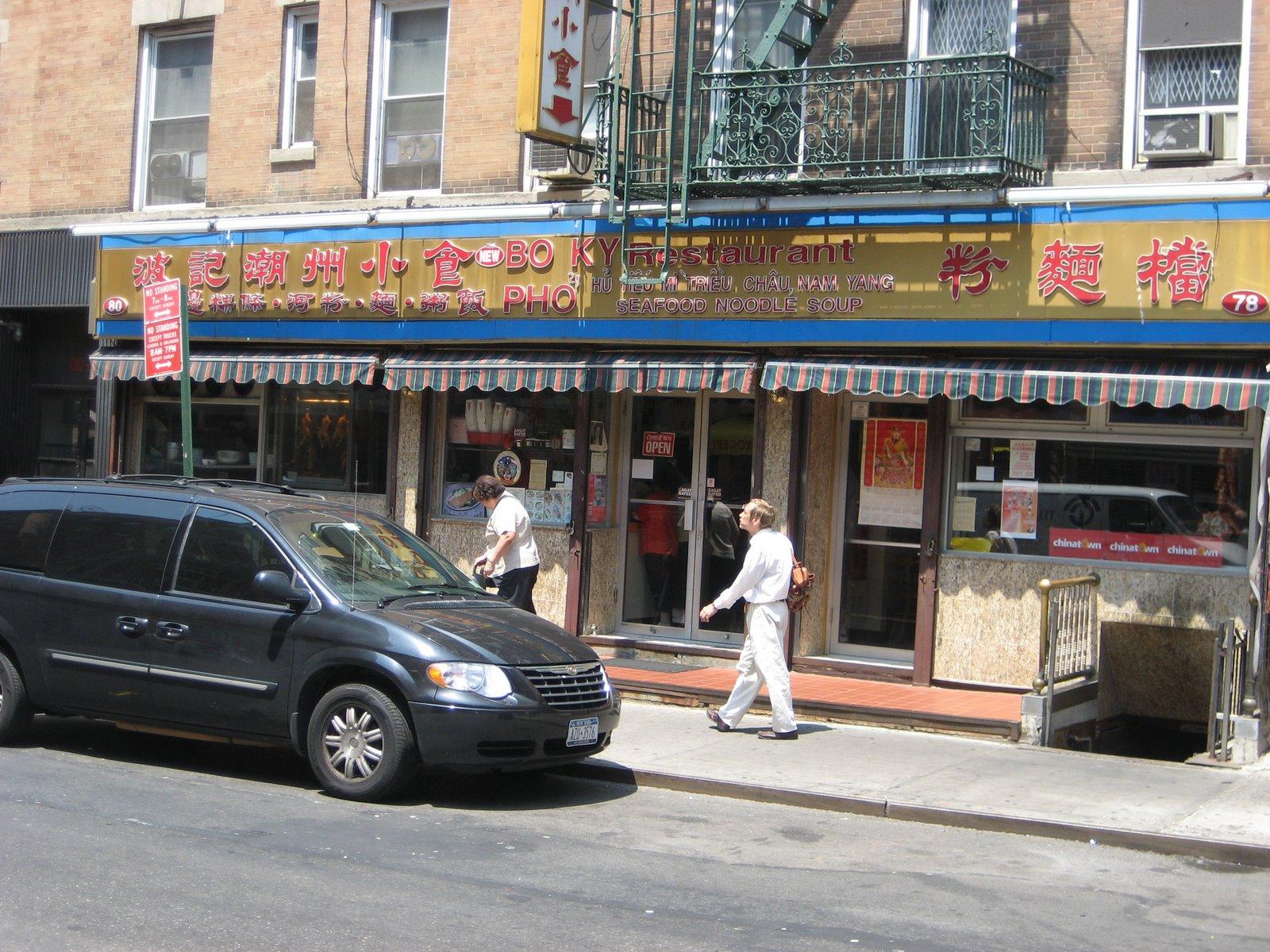 Bo Ky Restaurant