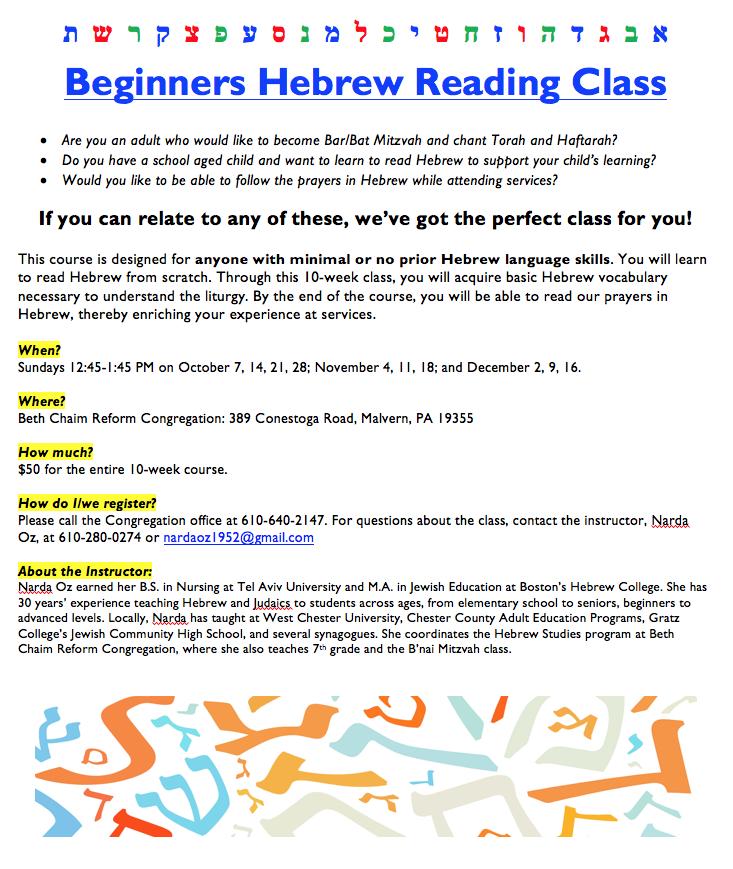 Beginners Hebrew Reading Class.png