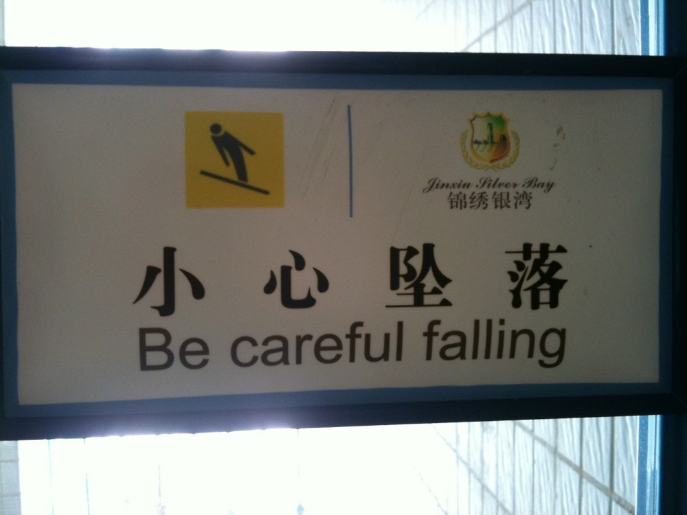 be-careful-falling-1024x768
