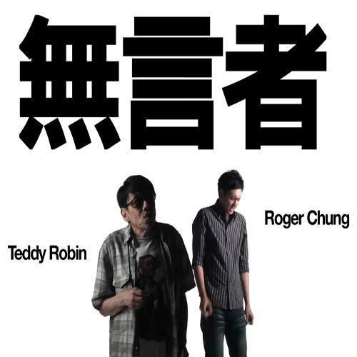 teddyrobin_roger_chung_littleoslo.png