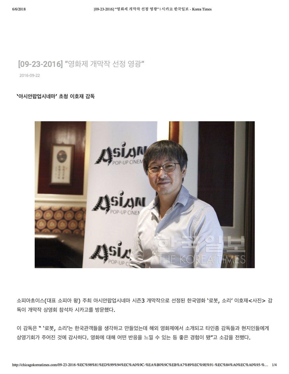 """1[09-23-2016] """"영화제 개막작 선정 영광"""" _ 시카고 한국일보 - Korea Times.jpg"""