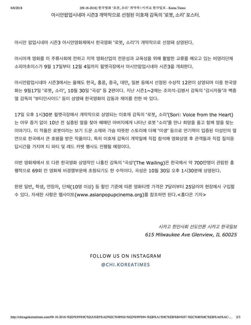 2[09-16-2016] 한국영화 '로봇, 소리' 개막작 _ 시카고 한국일보 - Korea Times.jpg