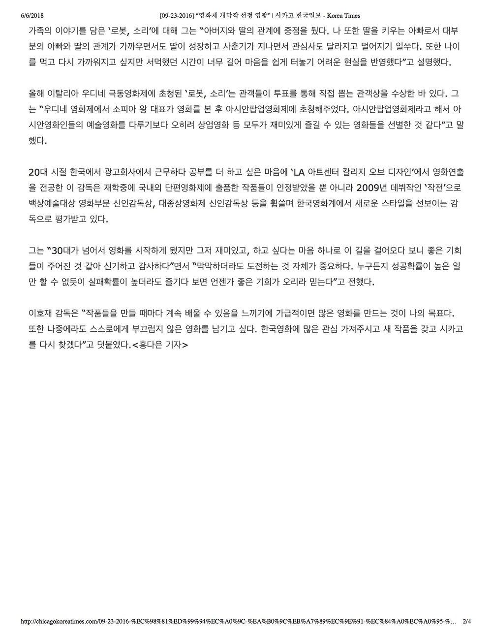 """2[09-23-2016] """"영화제 개막작 선정 영광"""" _ 시카고 한국일보 - Korea Times.jpg"""